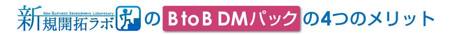 BtoB DMパック 4つのメリット