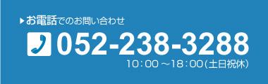 電話での問い合わせ:052-238-3288