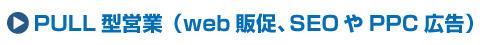 PULL型営業(ウェブ販促、SEOやPPC広告)