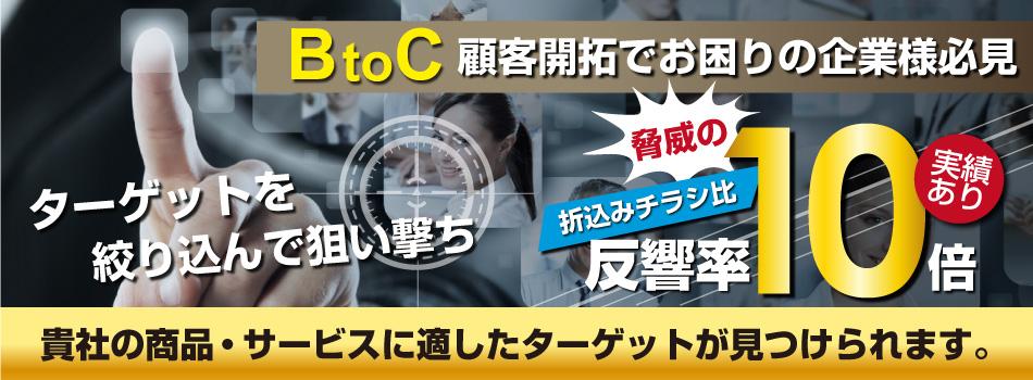 BtoC DMパック/反響率10倍!